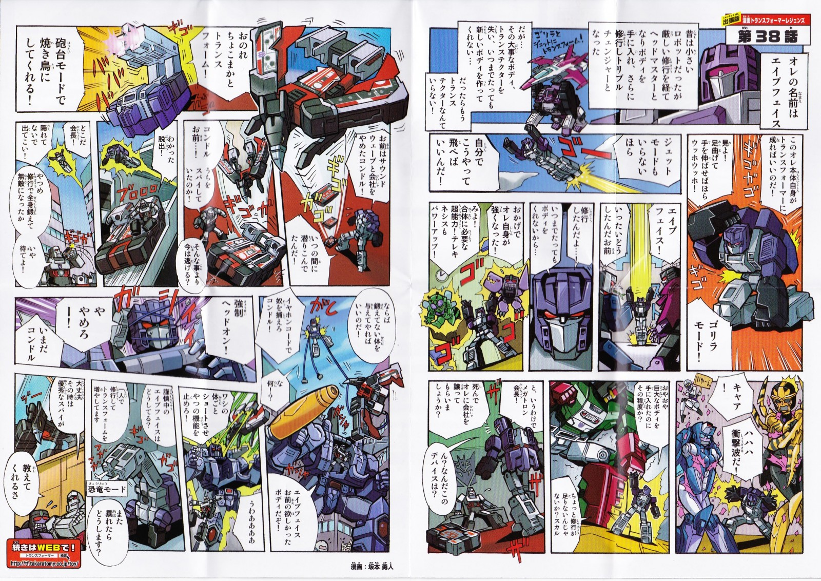 Transformers News: Bios and Comics for Takara Tomy Transformers Legends Soundwave, Ravage, Laserbeak, Brainstorm