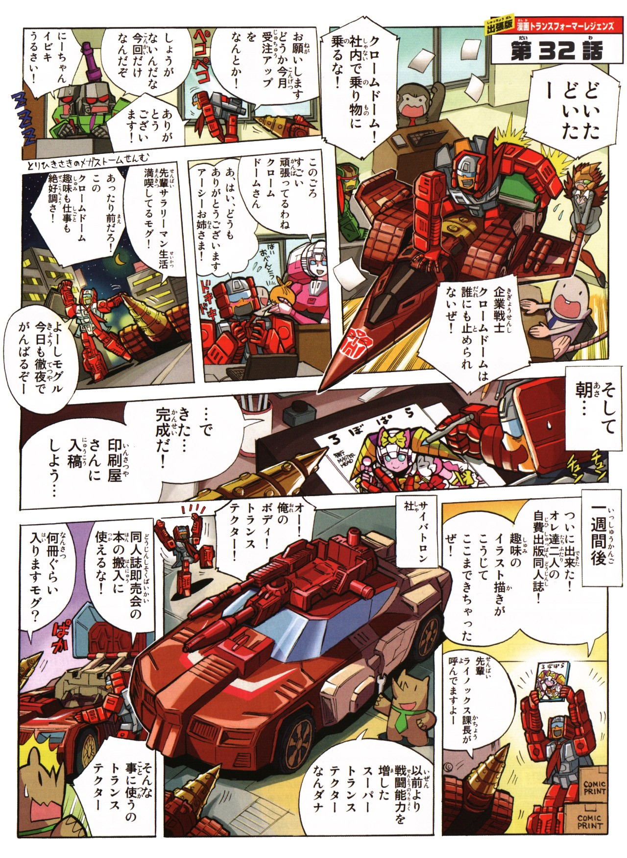 Transformers News: Scans of COmics for Legends Chromedome, Highbrow and Mindwipe