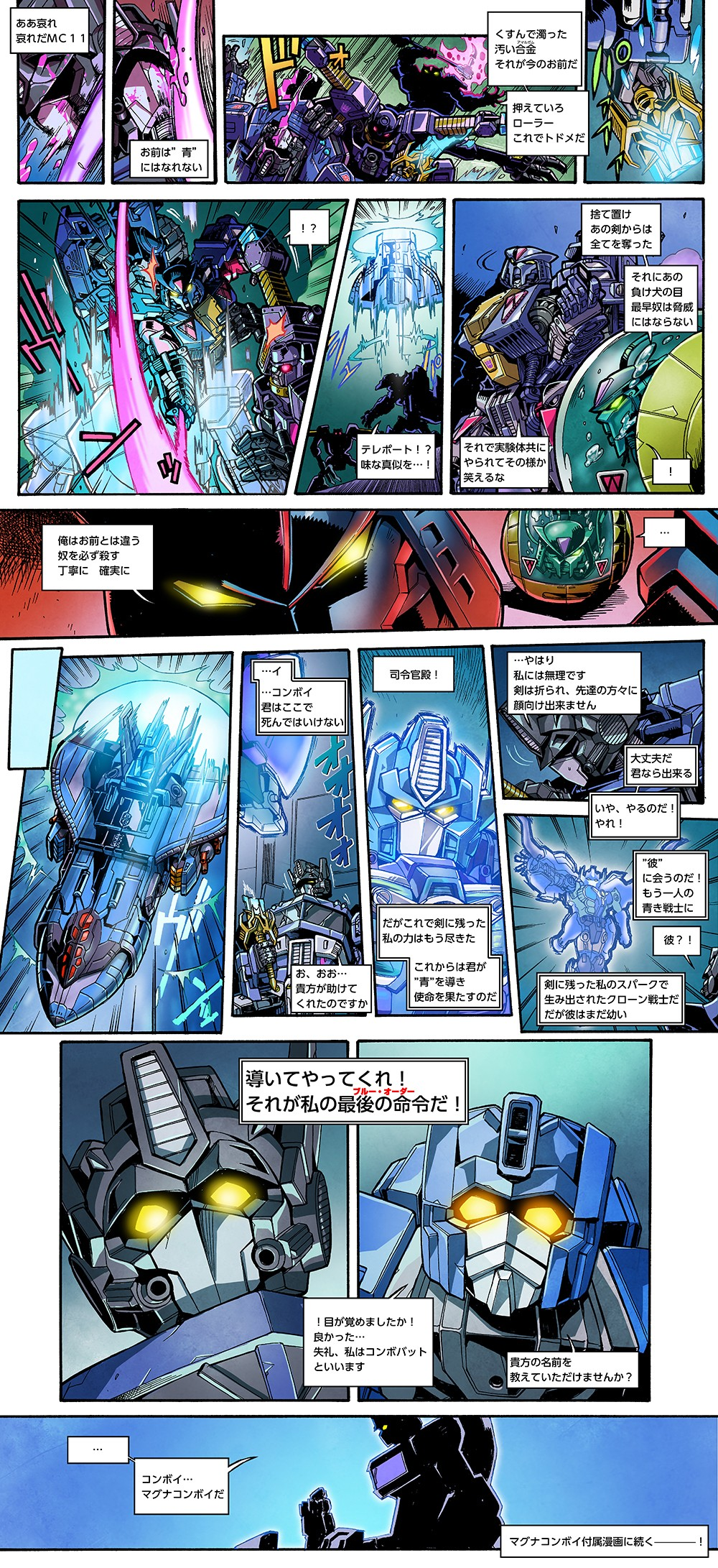 Transformers News: e-HOBBY Magna Convoy Comic Part 3 Now Online