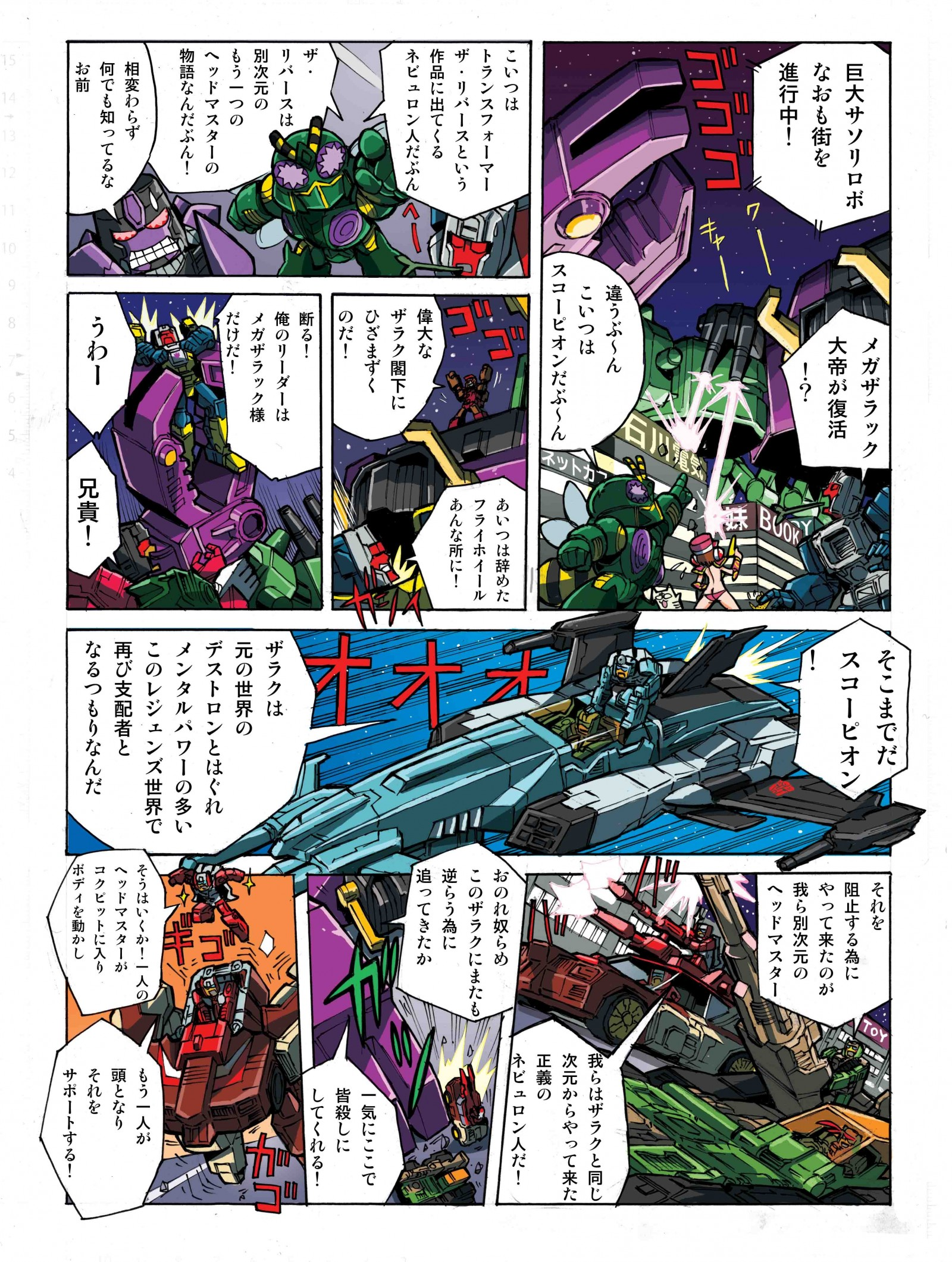 Transformers News: Manga for Takara LGEX exclusive Titan Master set