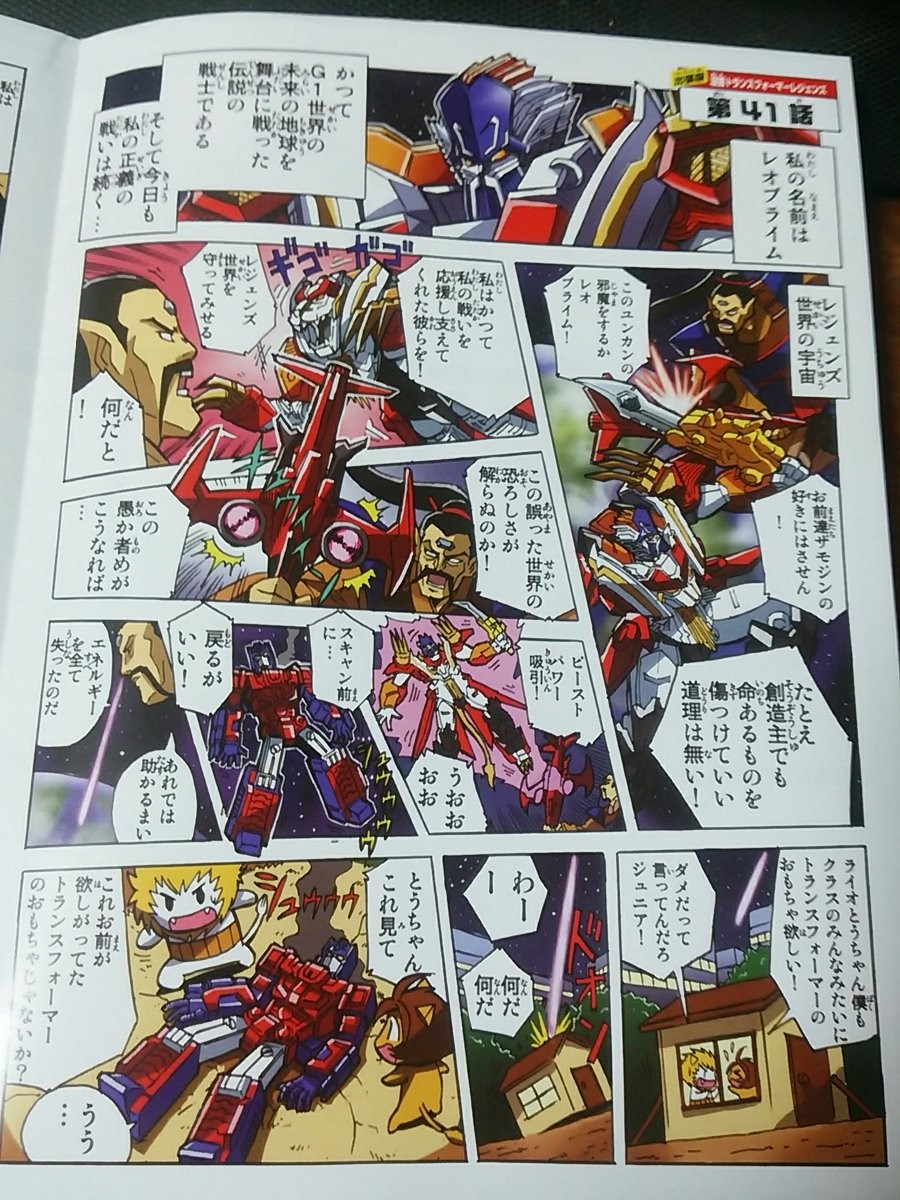 Transformers News: Takara Legends LG 43 Leo Prime Pack In Comic, Video review and More
