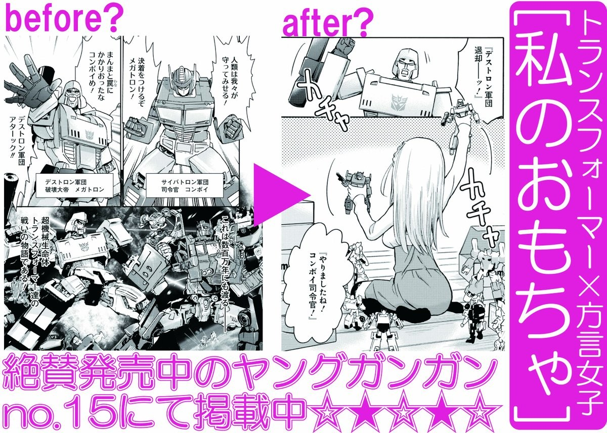 Transformers News: Transformers Featured in Upcoming Issue of Square Enix' Young Gangan Manga