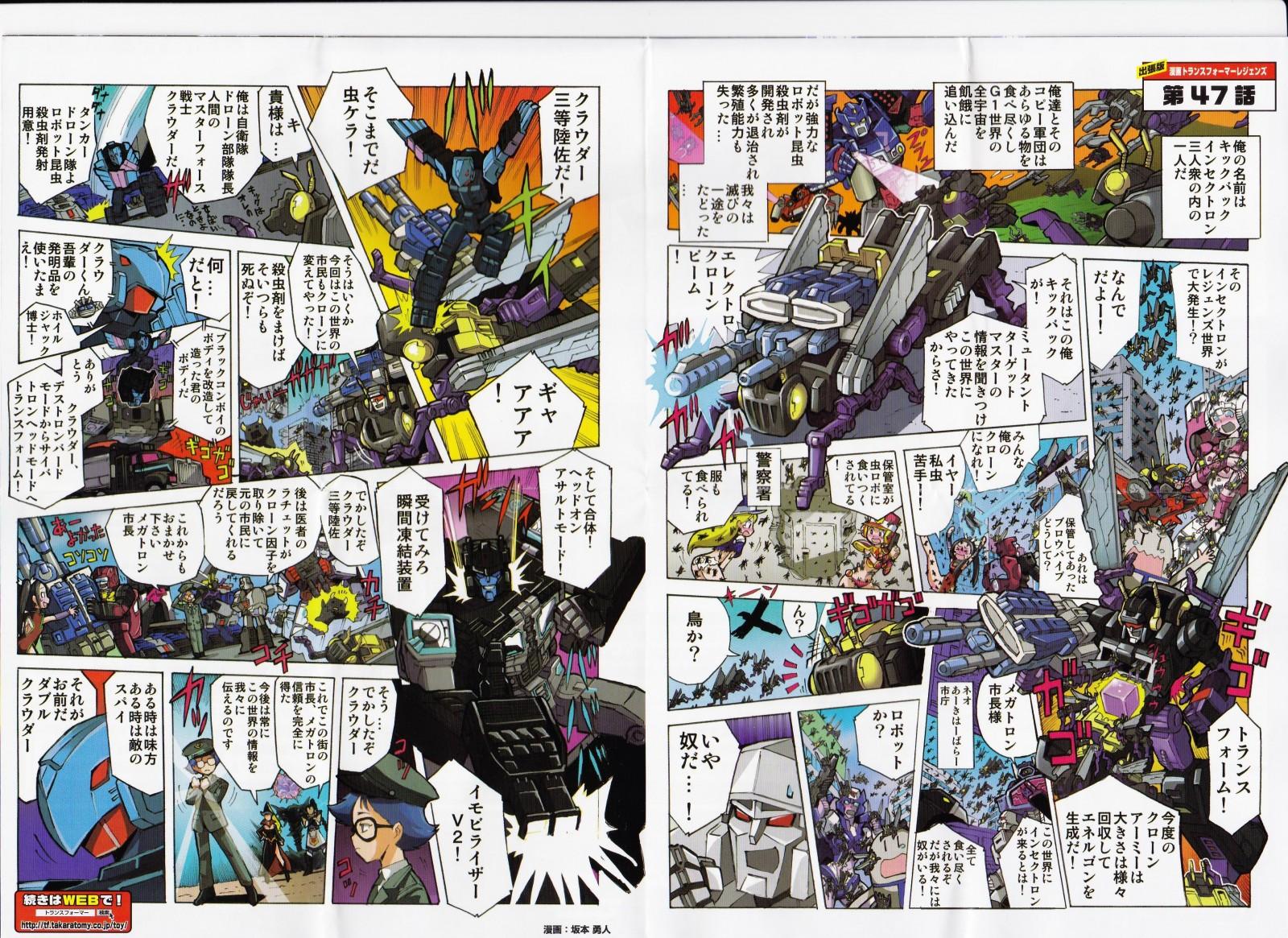 Transformers News: Scans of Pack In Comics and Bios for Takara Legends LG47 Kickback, LG48 Brawn & LG49 Triggerhappy