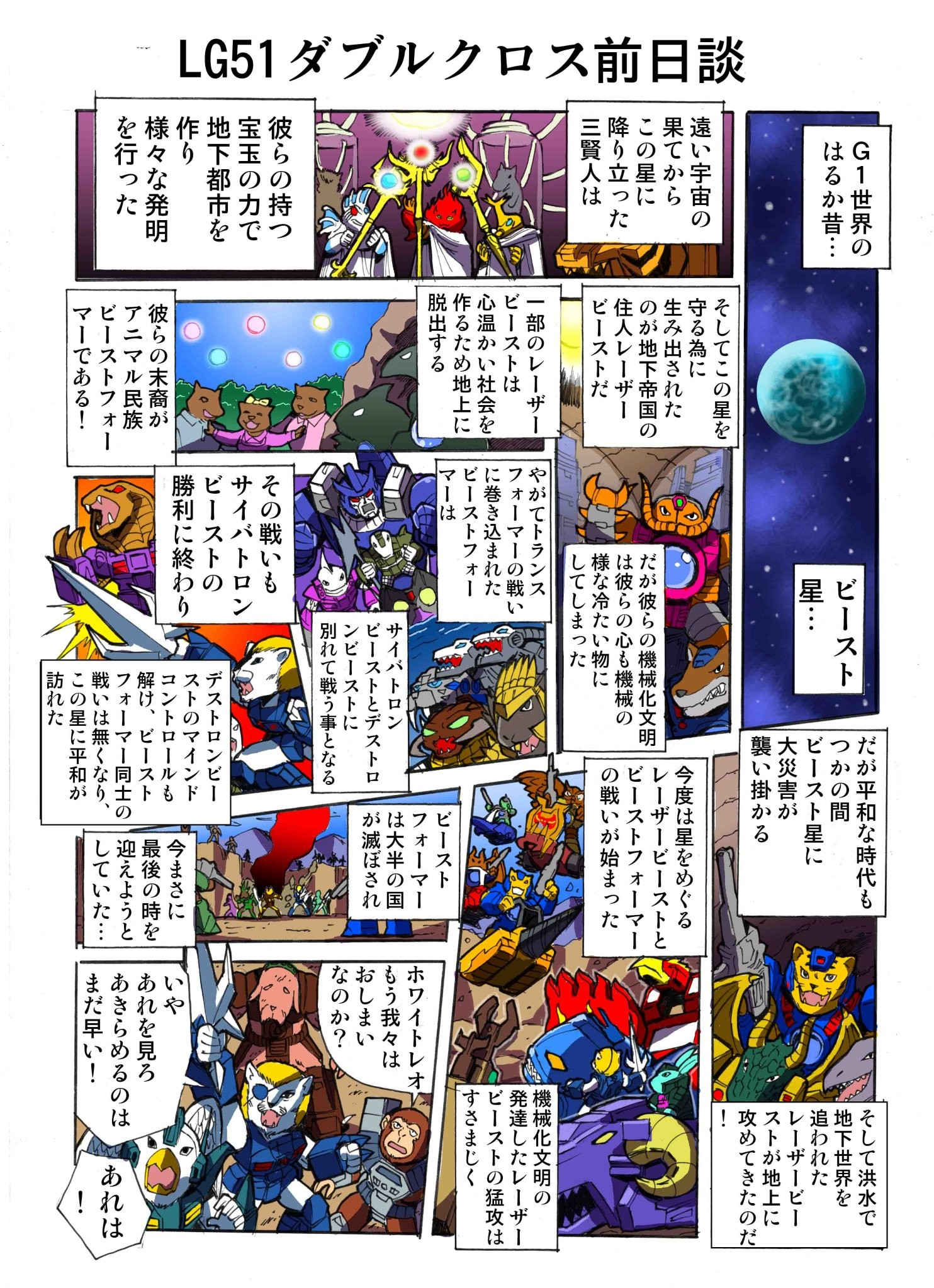 Transformers News: New Takara Tomy Transformers Legends LG51 Manga Online