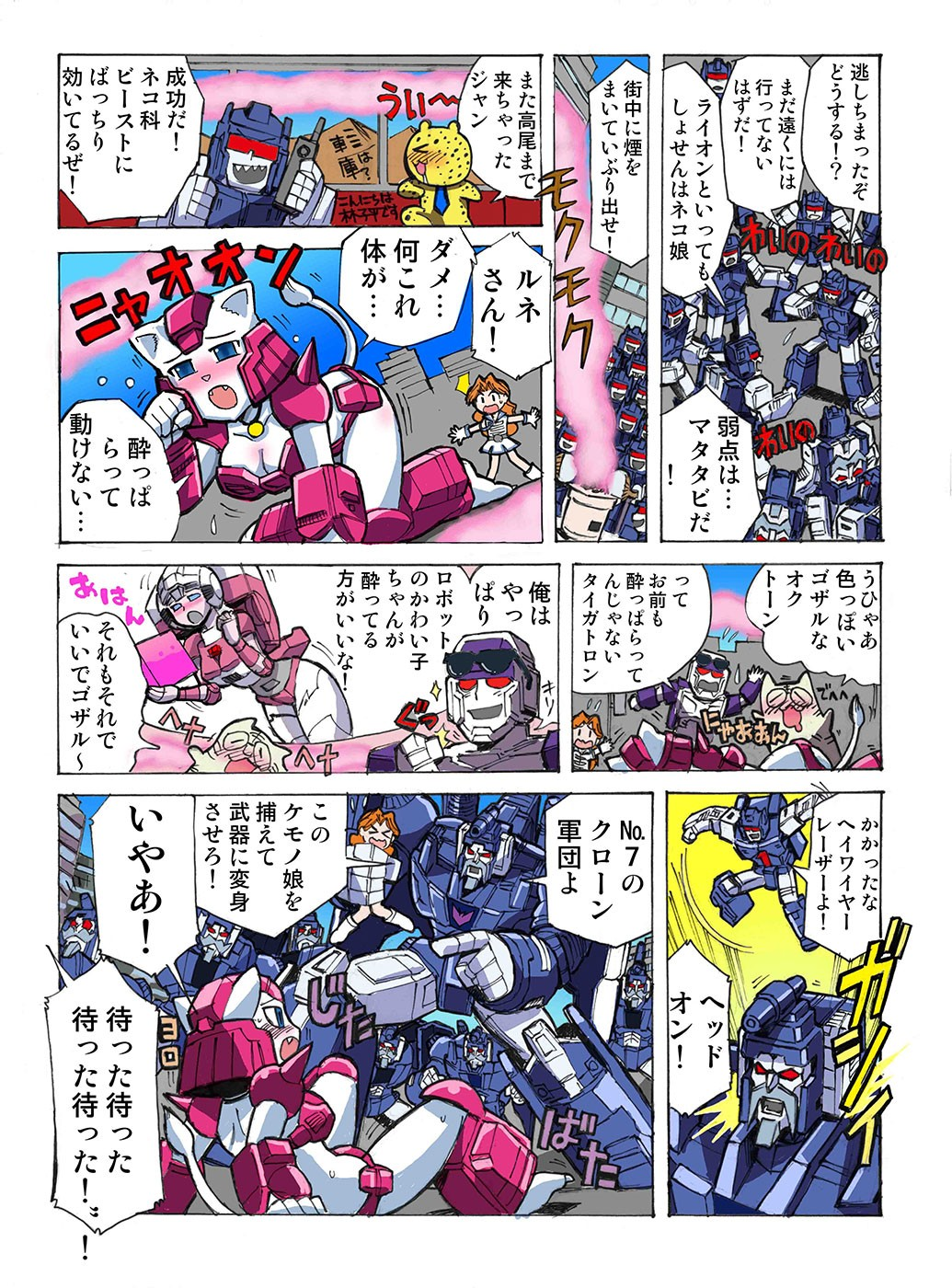 Transformers News: Takara Tomy Transformers Legends #48 Christmas Special Manga Now Online