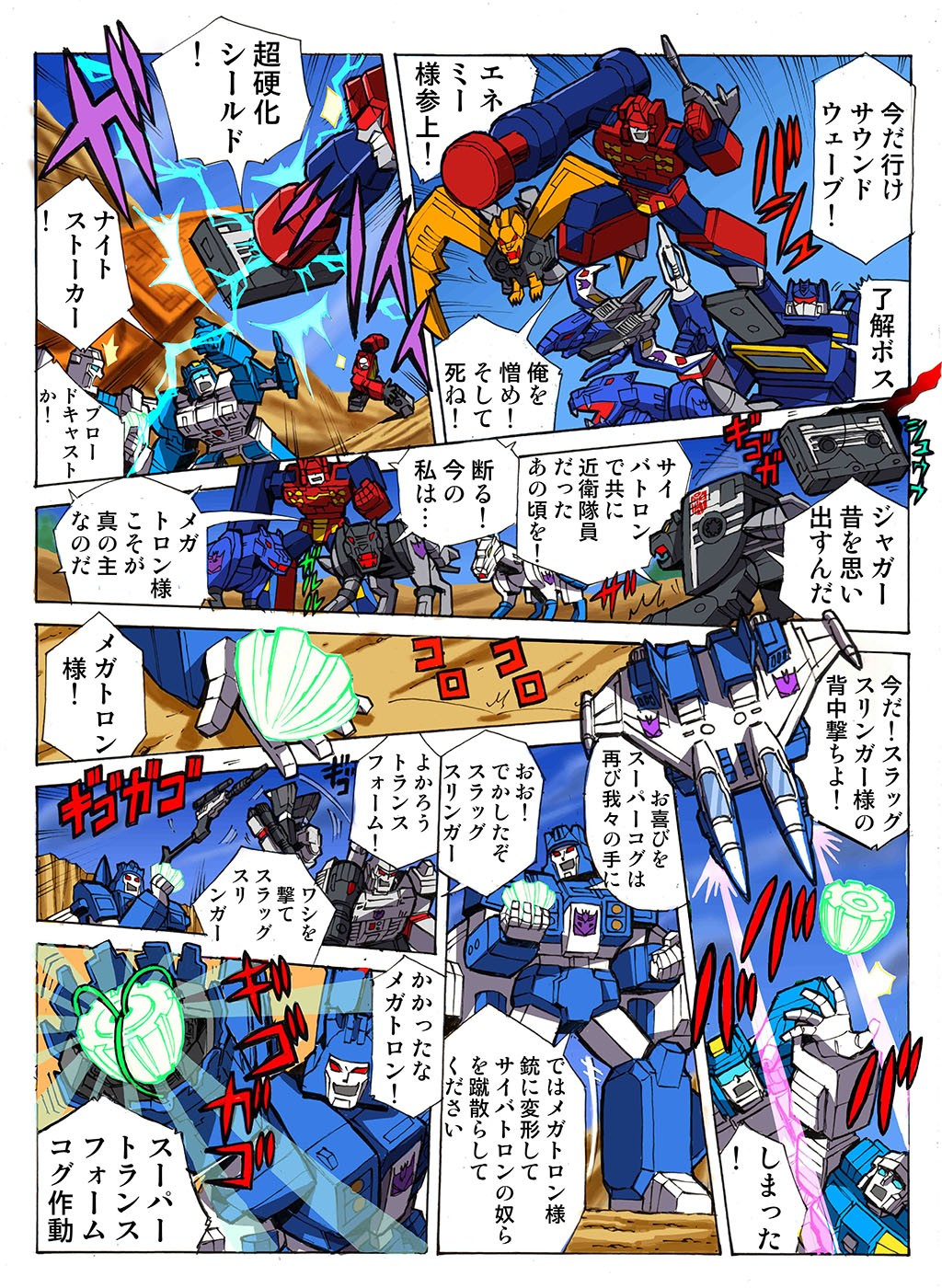 Transformers News: Chapter 49 of Takara Tomy Transformers Legends Manga Now Online