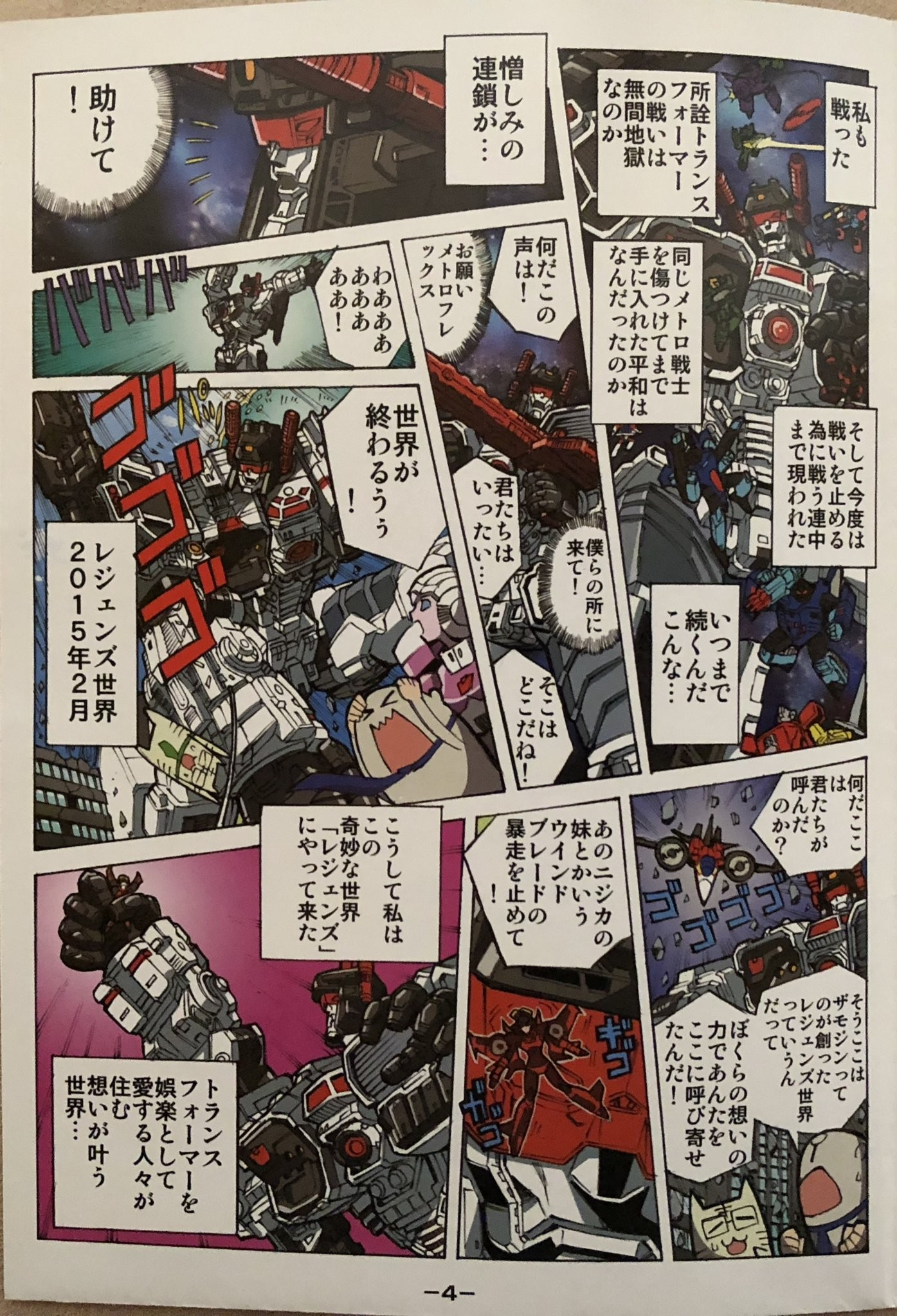 Transformers News: Takara Tomy Transformers Legends LG-EX Metroplex Pack-In Manga Images
