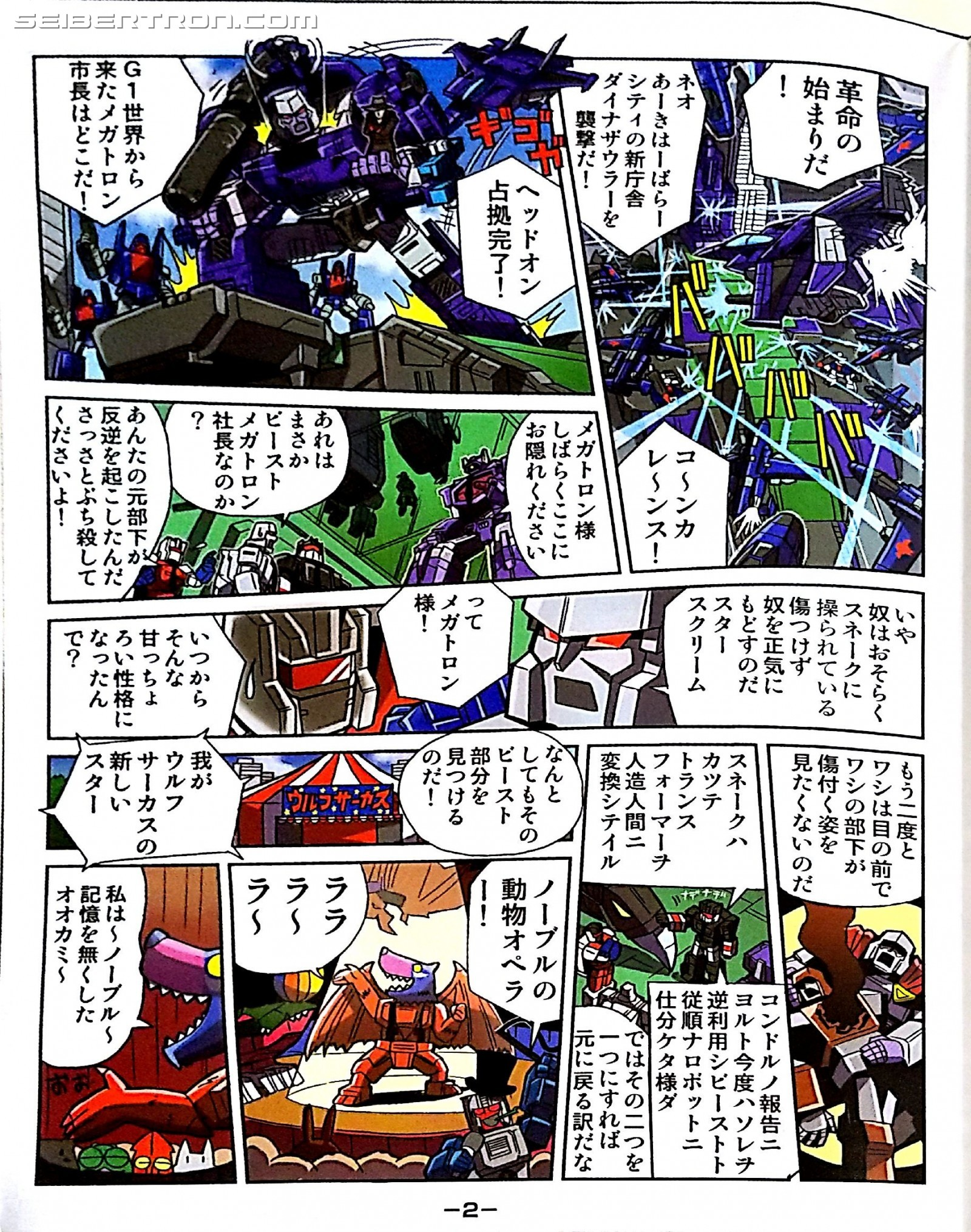 Transformers News: Scans of New Takara Transformers Legends Pack-In Manga LG61, LG62, LG63