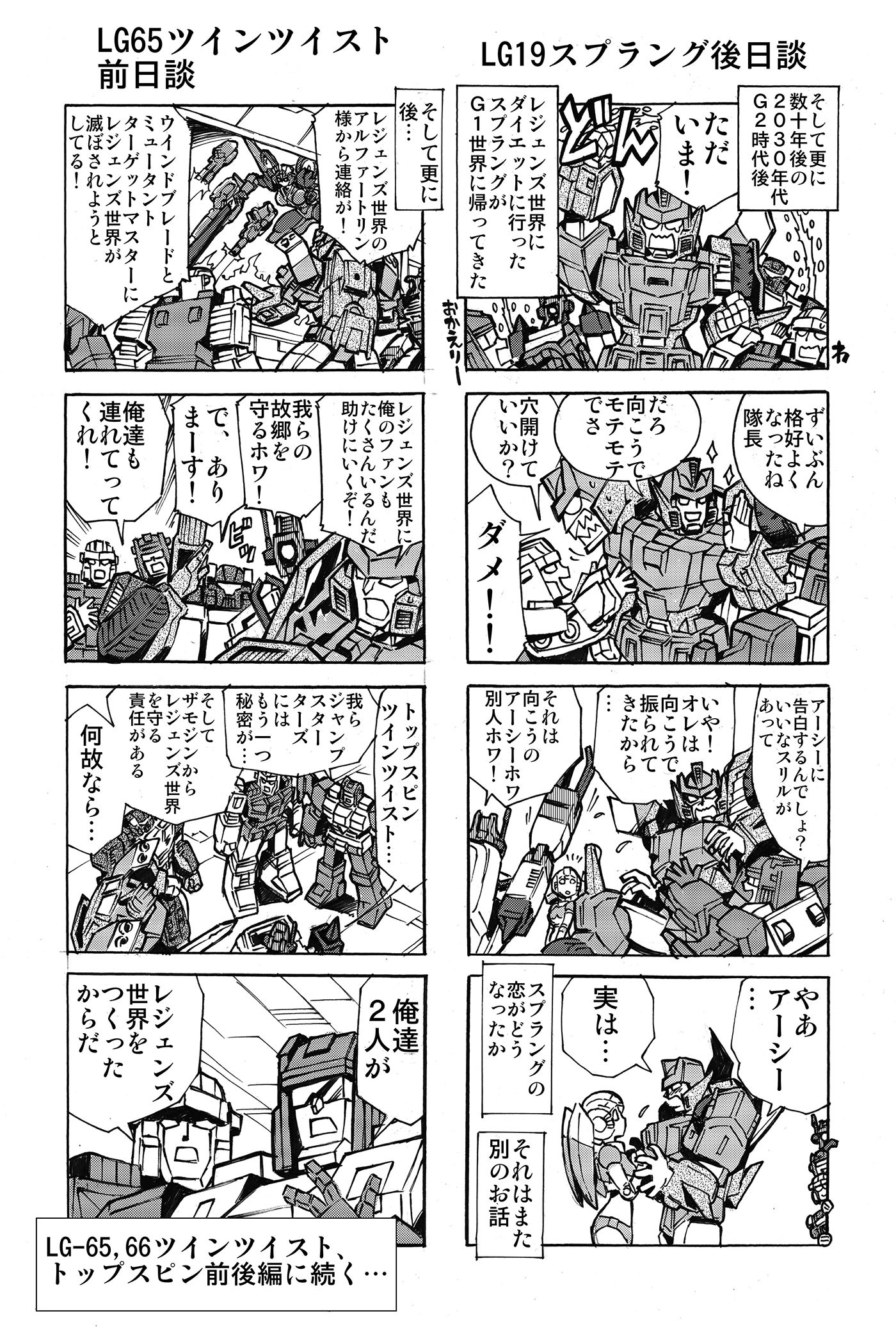 Transformers News: New Takara Tomy Transformers Legends Online Manga Mini-Update