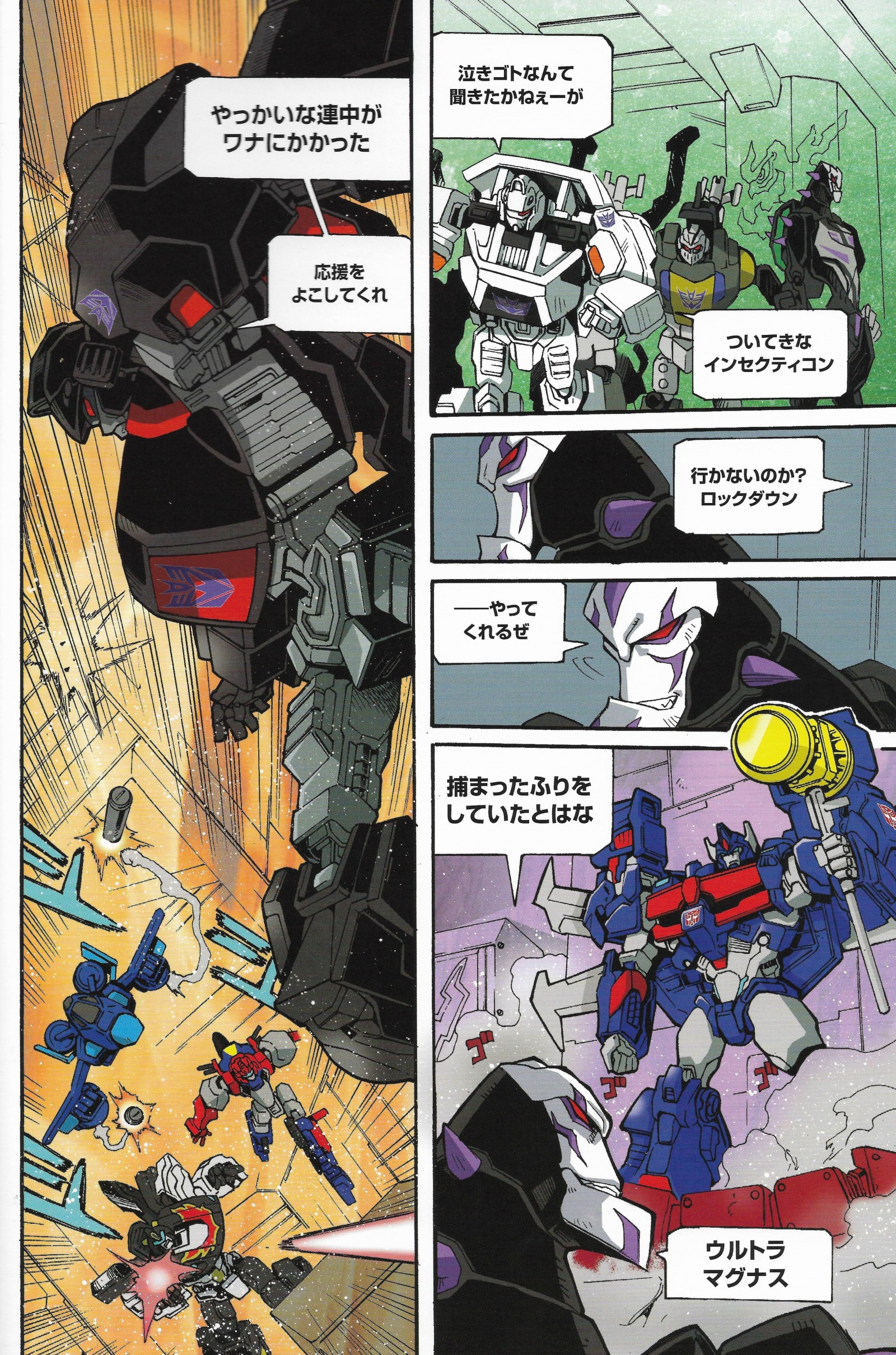 Transformers News: Scans of Transformers Adventure Manga Featuring Lockdown, Ultra Magnus, Dog Fight and BattleChargers