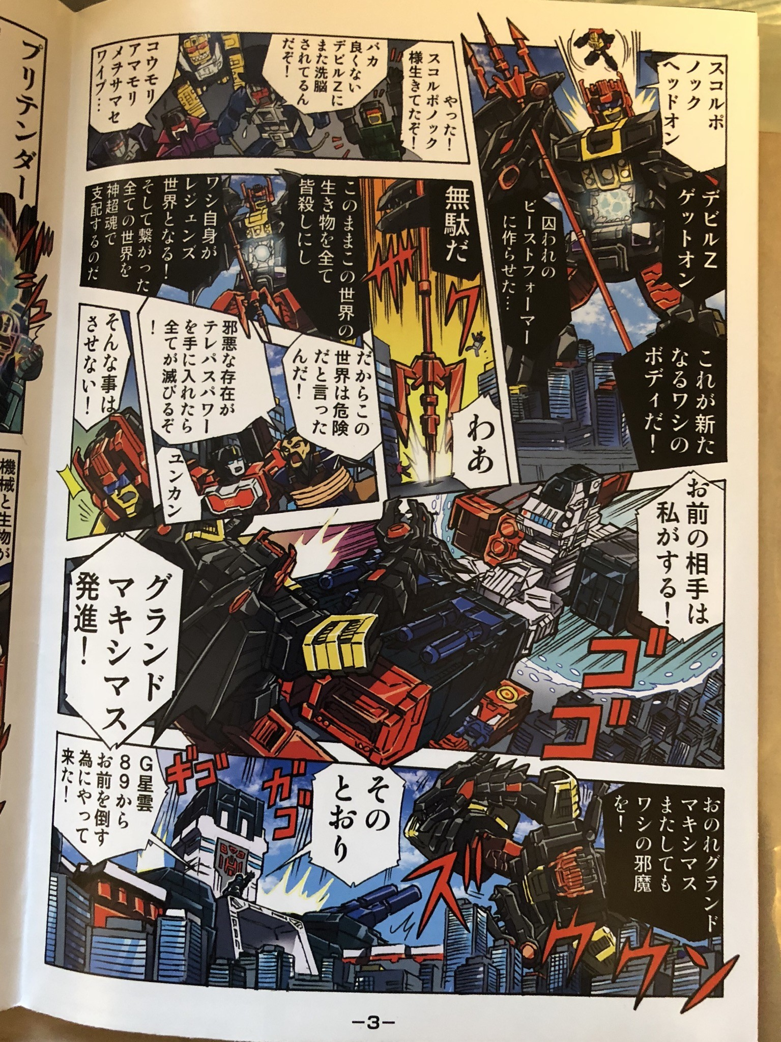 Images of In Package Comics for Transformers Legends LG EX ...