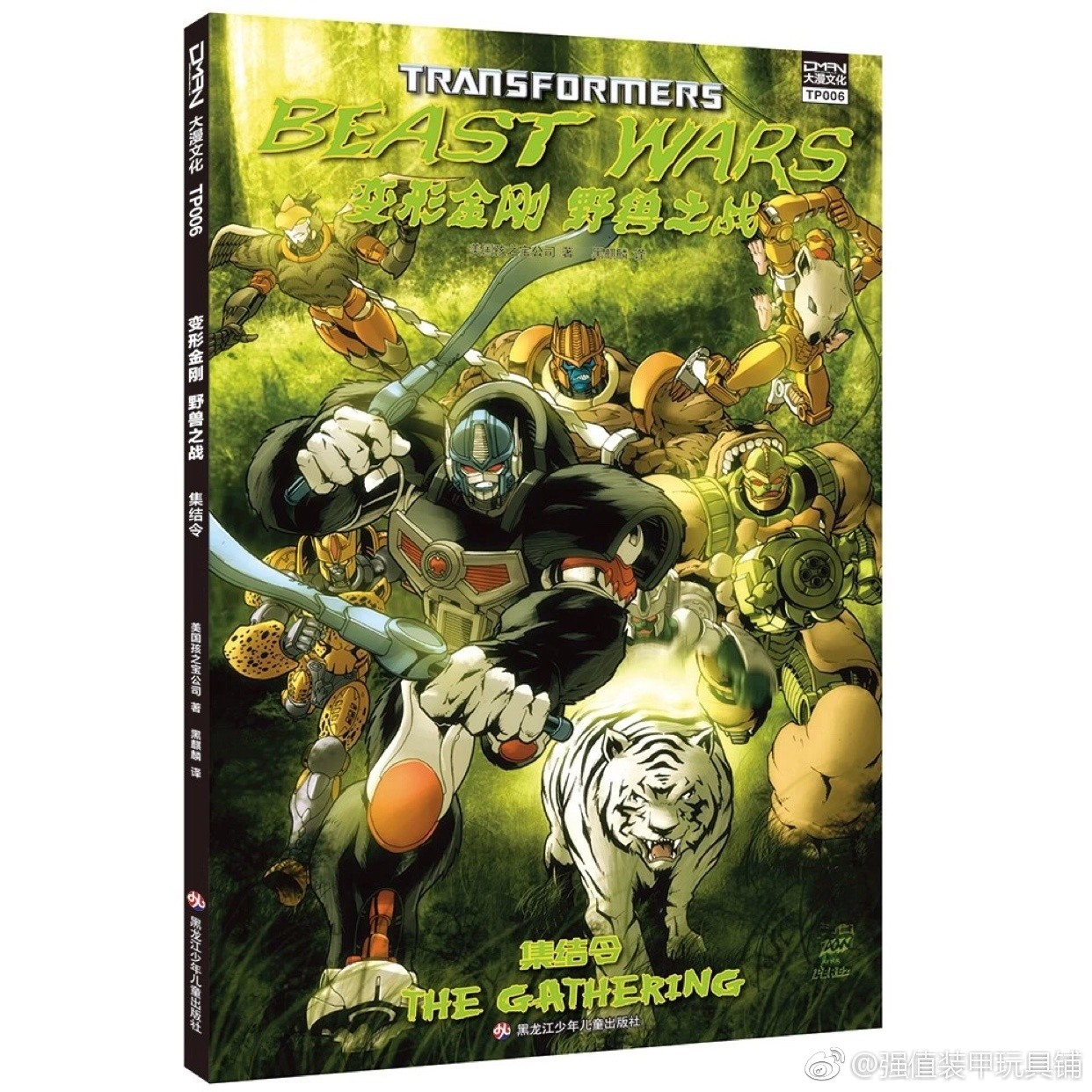 Transformers News: IDW Beast Wars Omnibus in Chinese Translation Listing