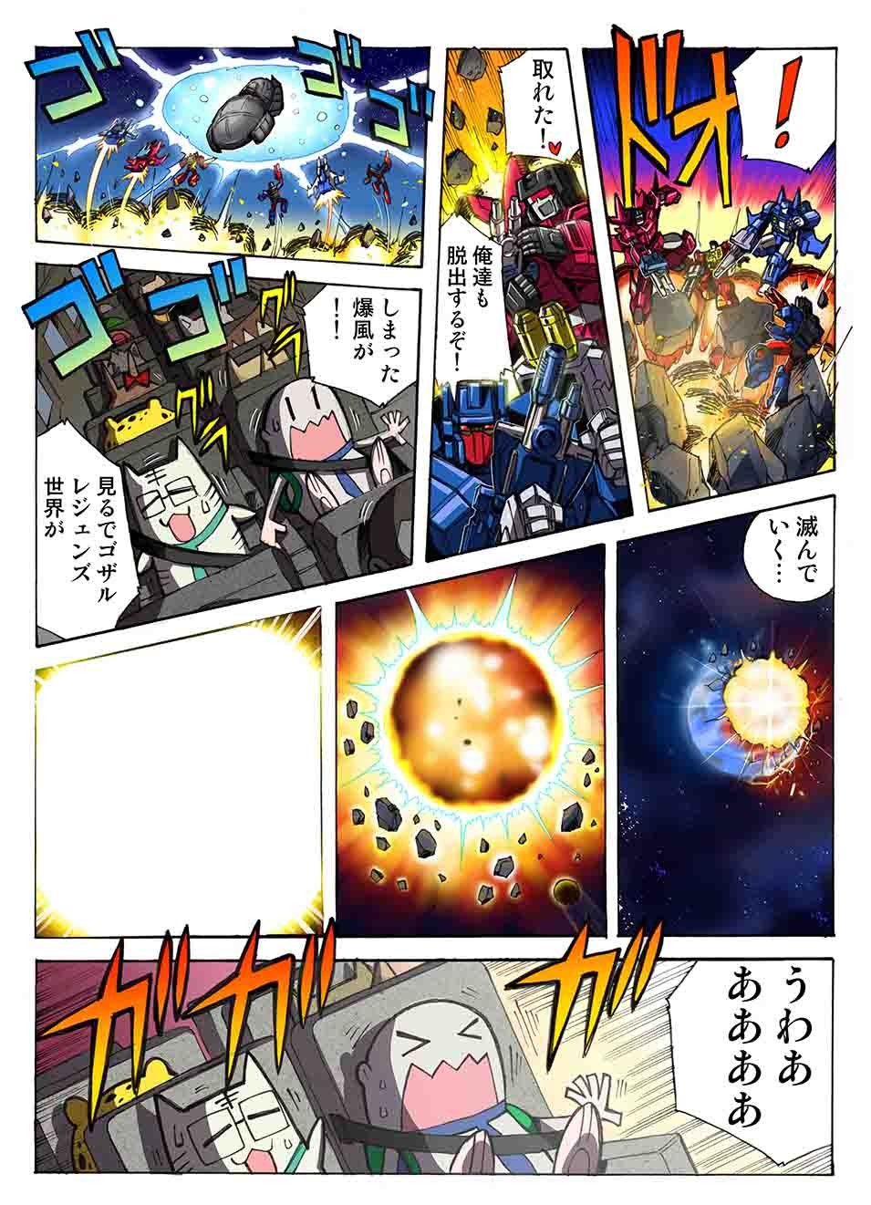 Transformers News: Takara Tomy Transformers Legends Manga Chapter 53 Now Online