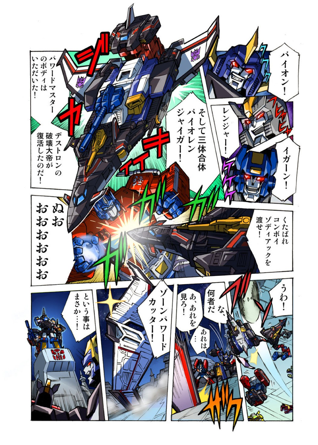 Transformers News: Takara Tomy LG-EX Big Powered Transformers Legends Manga Chapter Released