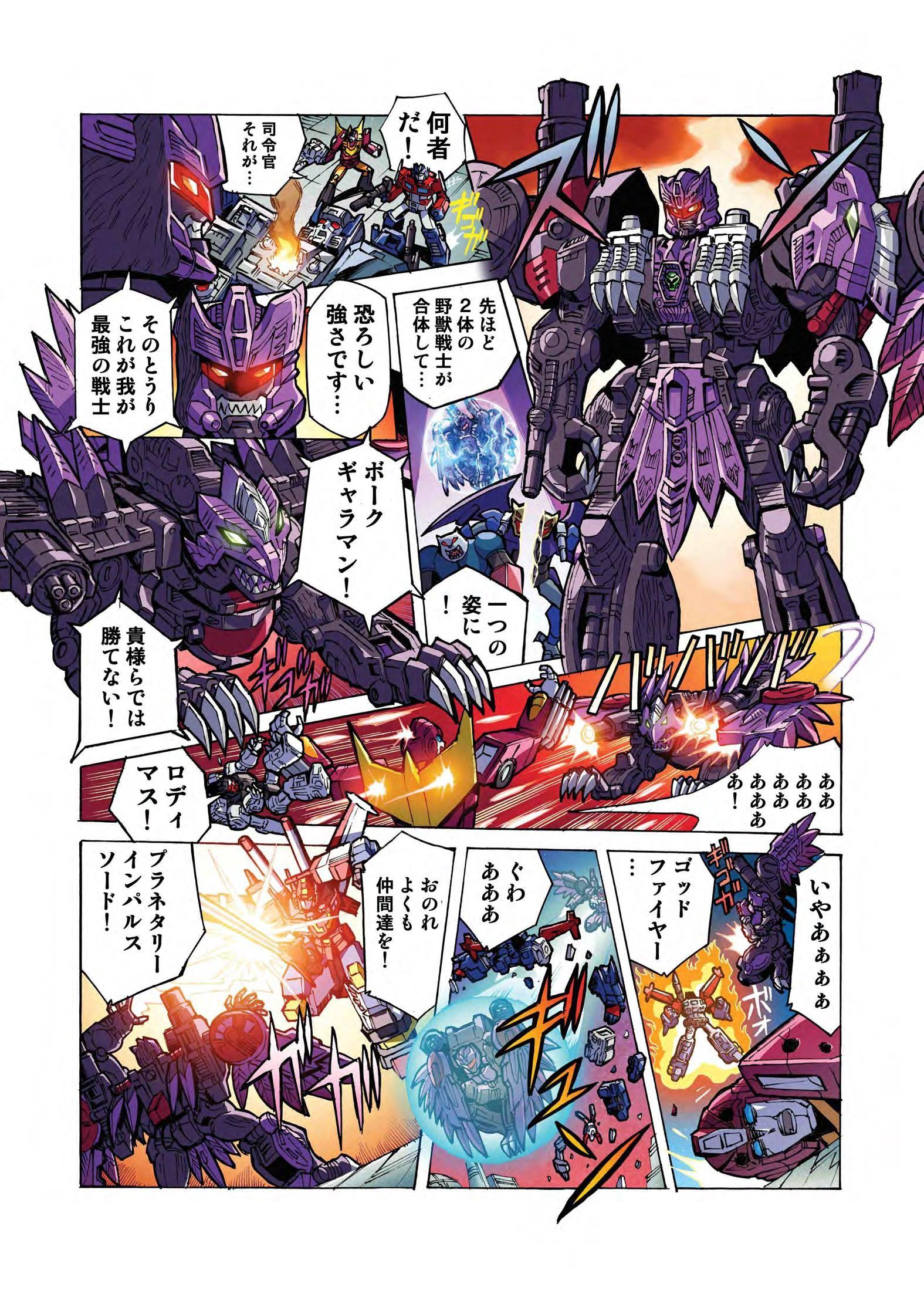 Transformers News: New Takara Legends LG-EX Big Powered Manga Scans