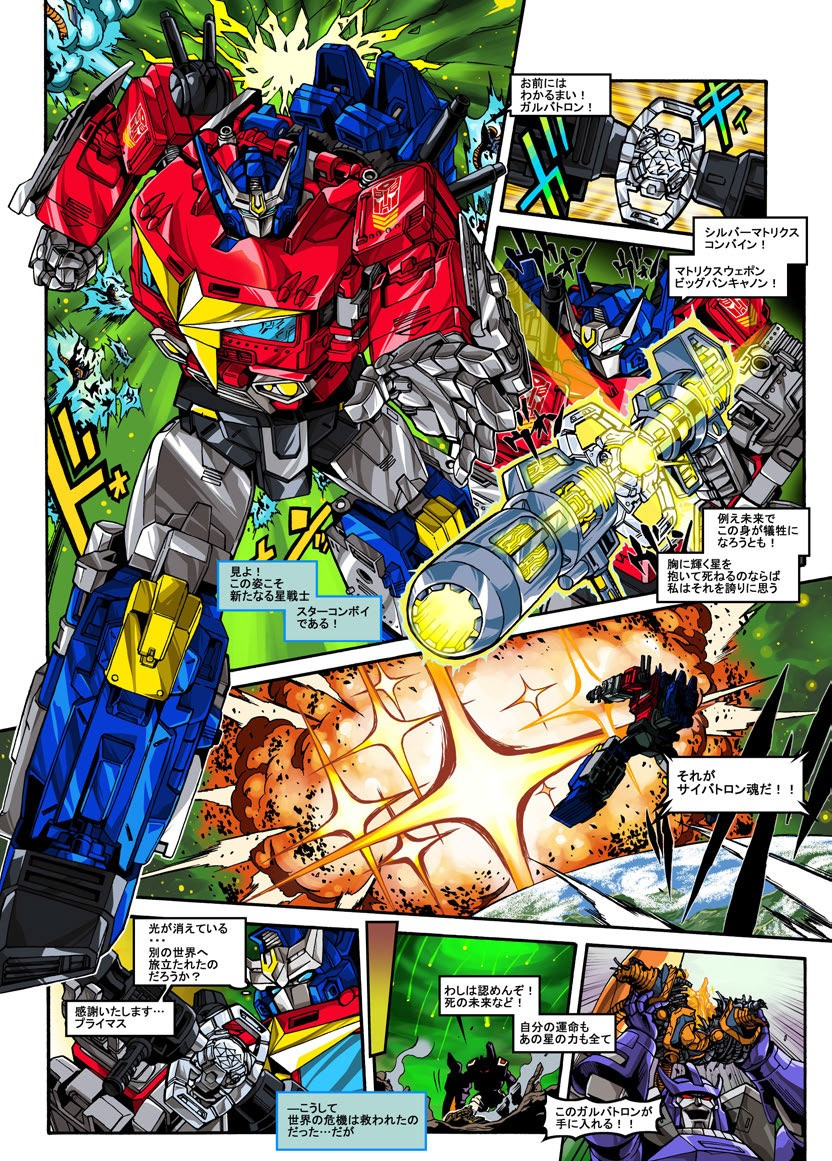 Transformers News: Takara Tomy Posts New Online Manga for Selects Star Convoy