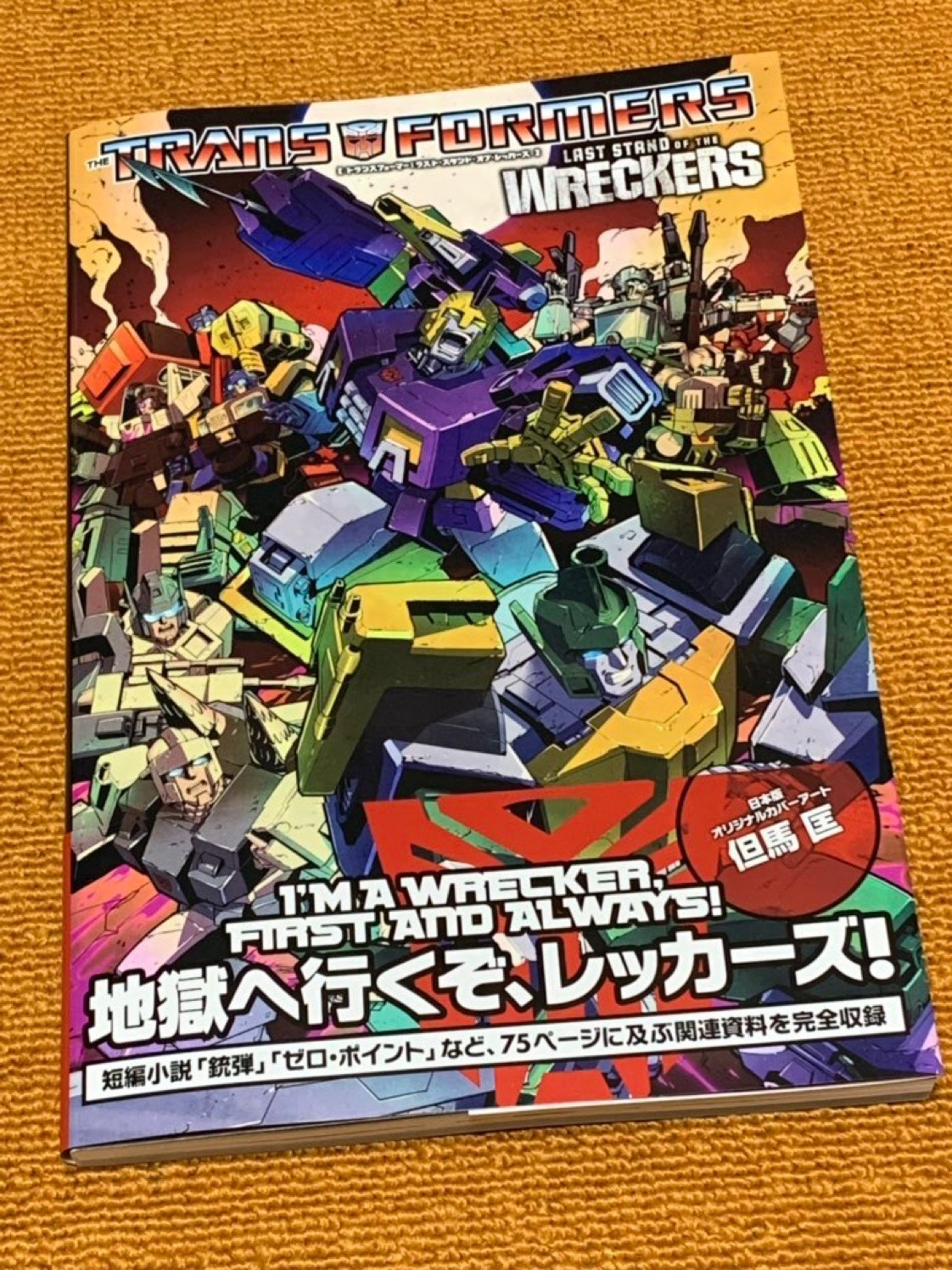 Transformers News: Japanese Edition of IDW More Than Meets the Eye and Robots In Disguise Arriving on September 2nd