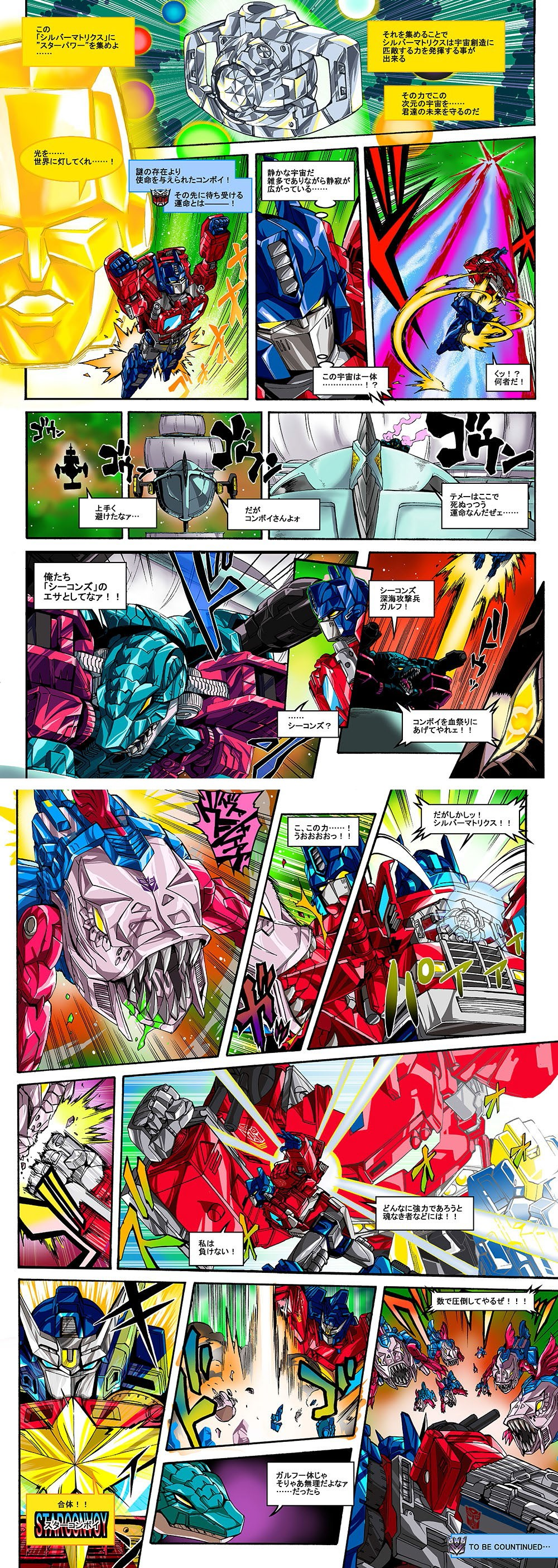 Transformers News: Takara Tomy Posts New Turtler Manga Issues 2 and 3