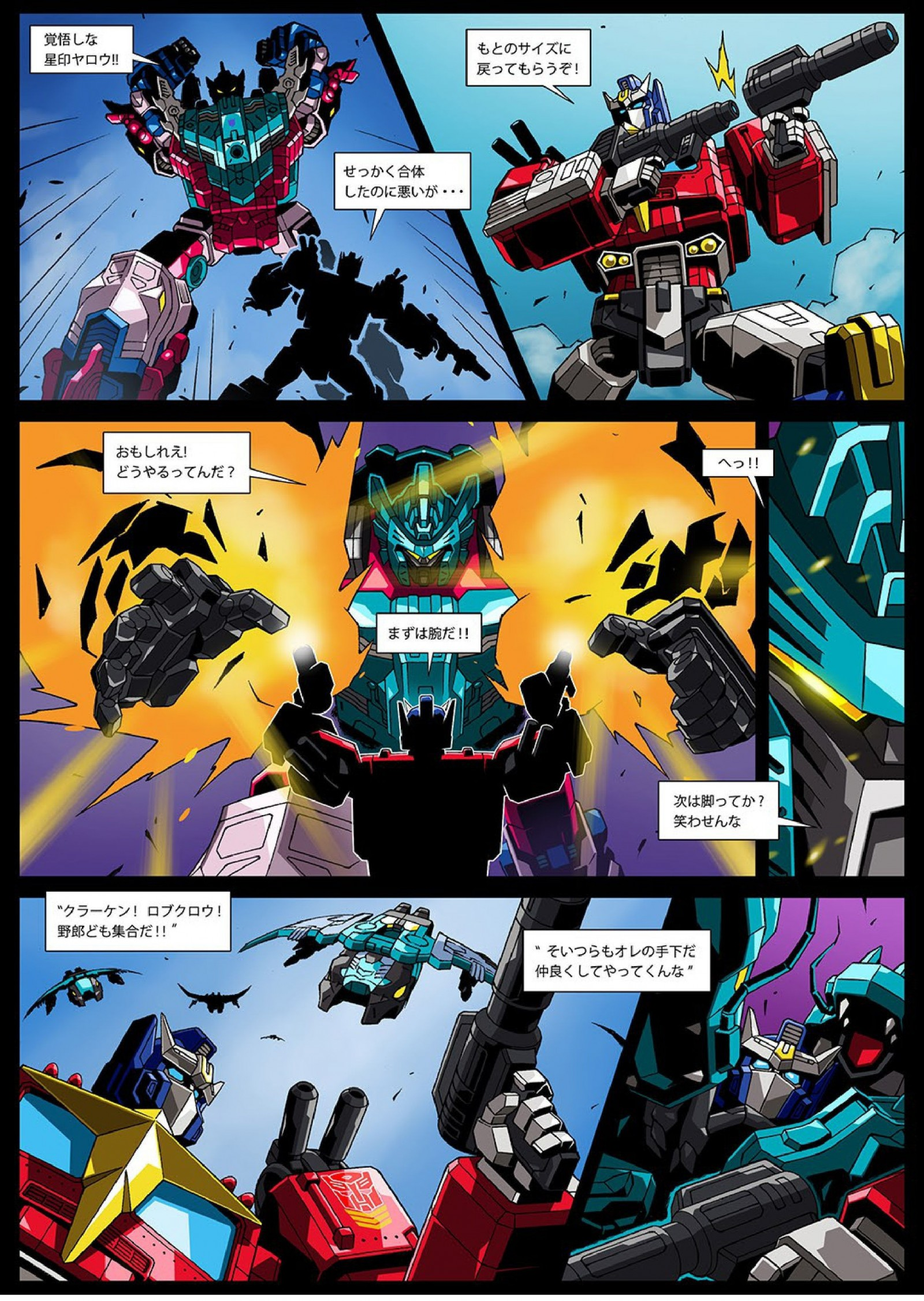 Transformers News: Re: Takara Tomy Posts New Online Manga for Selects Star Convoy