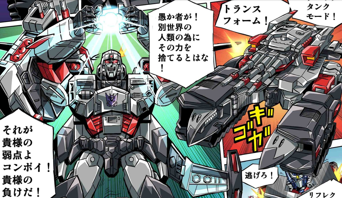 Transformers News: New Manga Featuring Generations Selects Super Megatron Shows Third Mode