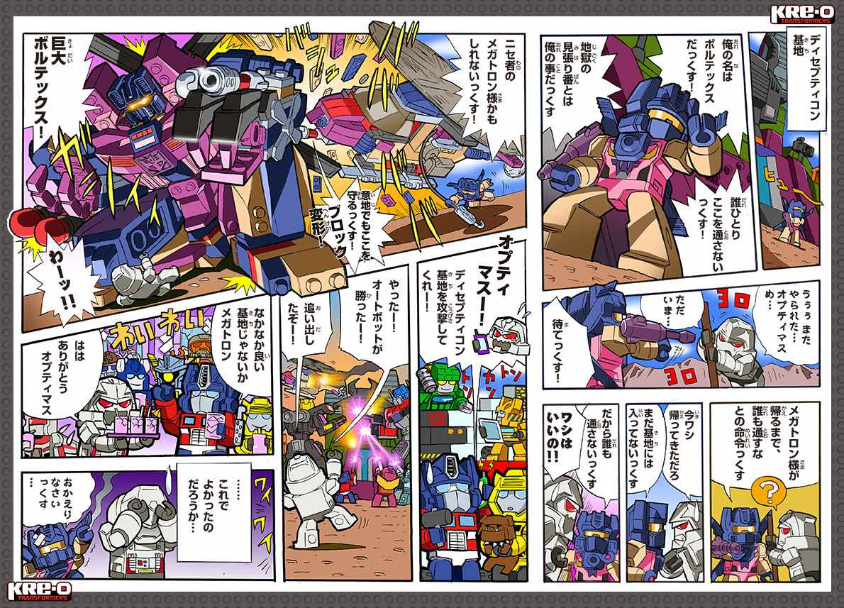 Transformers News: Re: Takara Tomy Kre-O Web Comic Pages