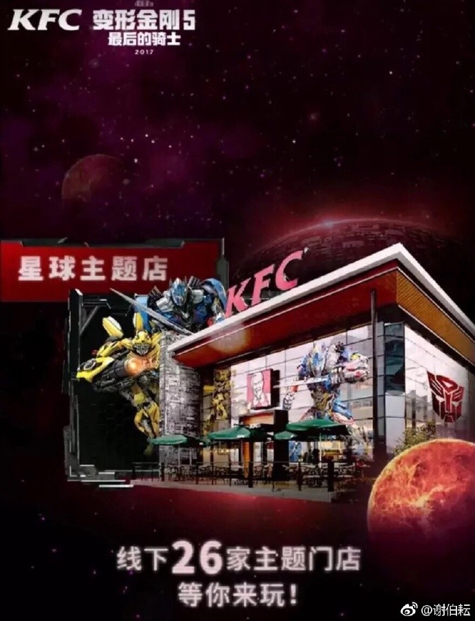 Transformers News: Transformers: The Last Knight Chinese KFC Collector's Cups