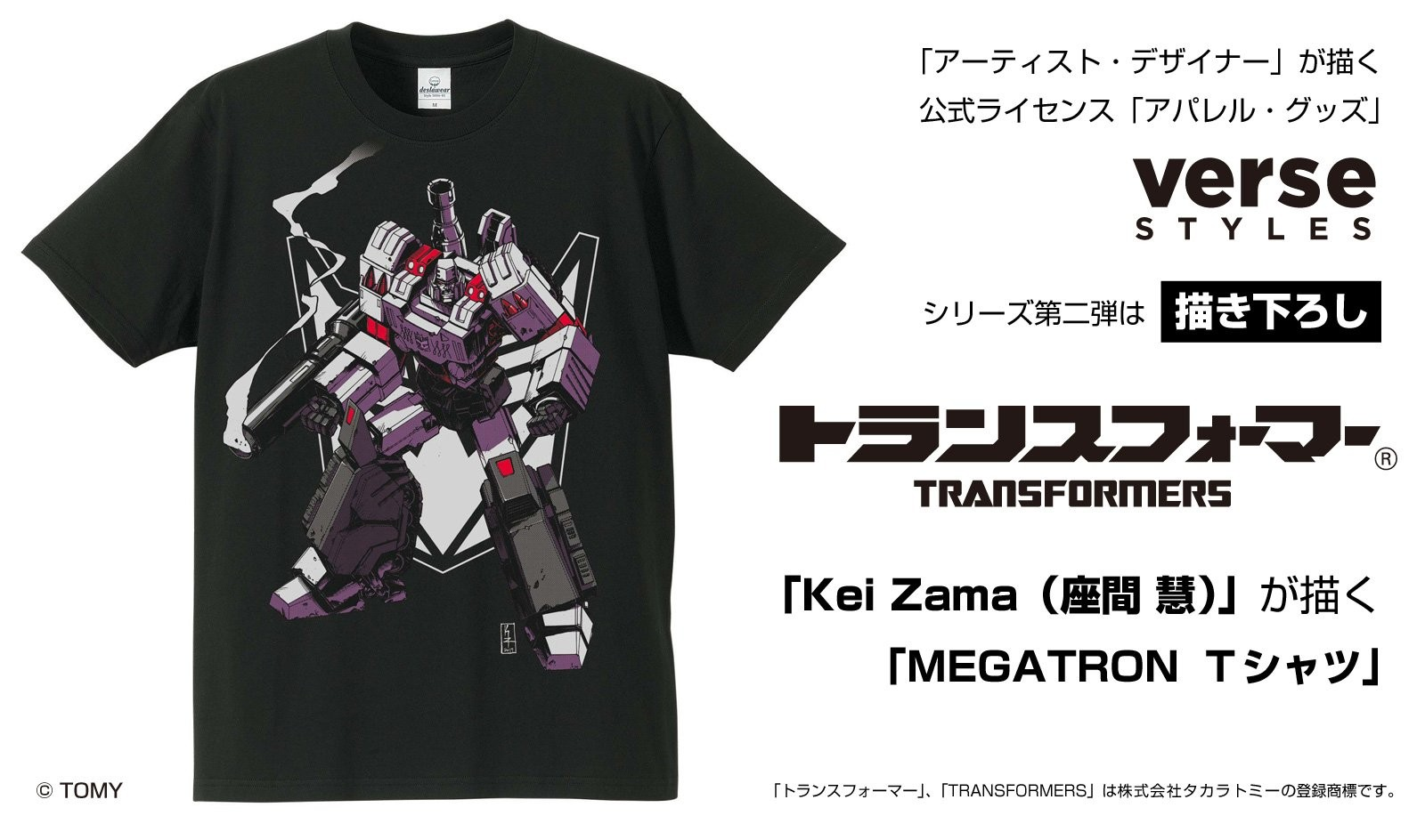 Transformers News: Licensed Kei Zama Megatron and Optimus Prime T-Shirts from Verse Styles