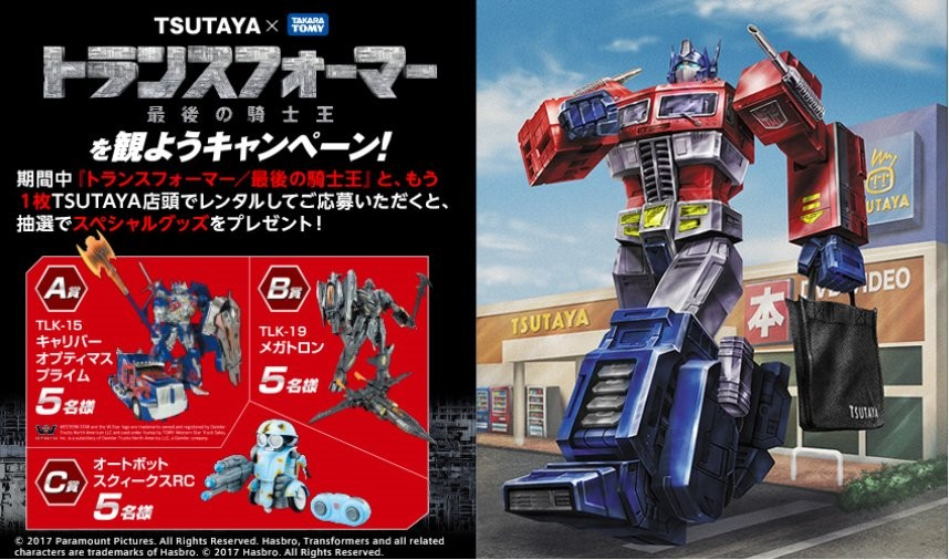Transformers News: Tsutaya Transformers: The Last Knight Promotion
