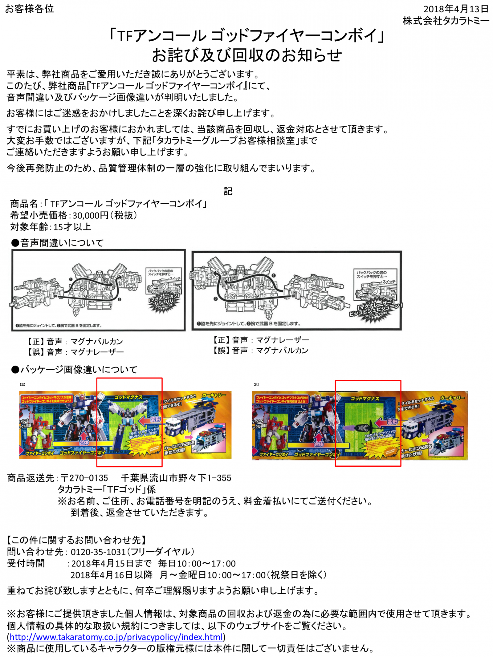 Transformers News: Official Apology and Voluntary Recall Notice from Takara for Encore God Fire Convoy Set