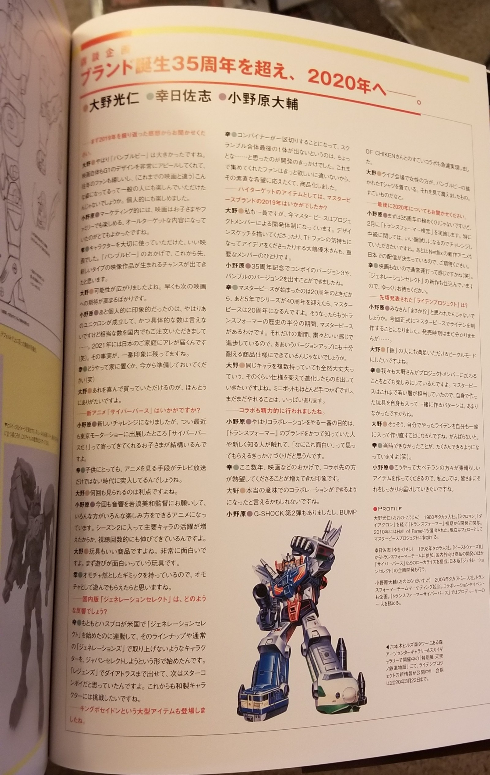 Transformers News: Takara Designers Interview From Transformers Generations 2020 Including Details About MP Raiden