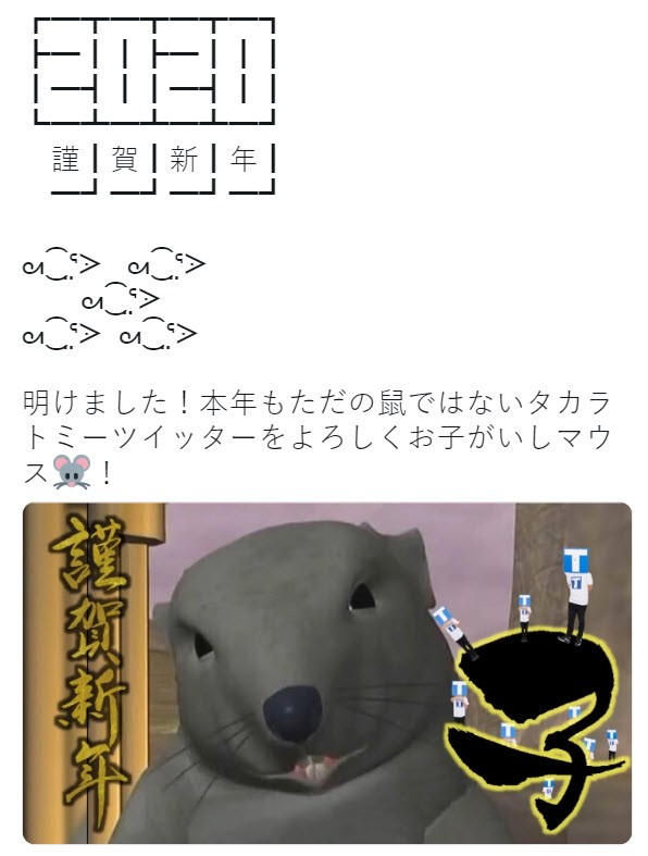 Transformers News: Possible MP Rattrap Hint in New Year's Message from Takara Tomy