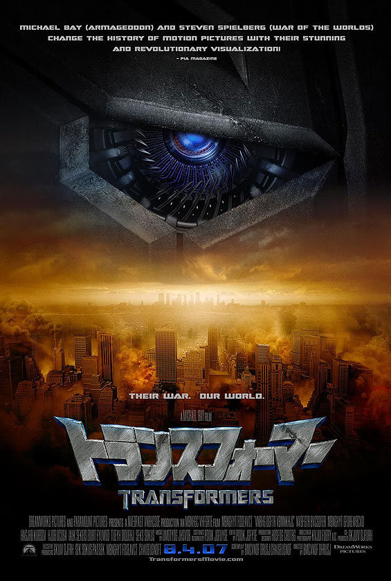 Japanese Transformers Movie poster