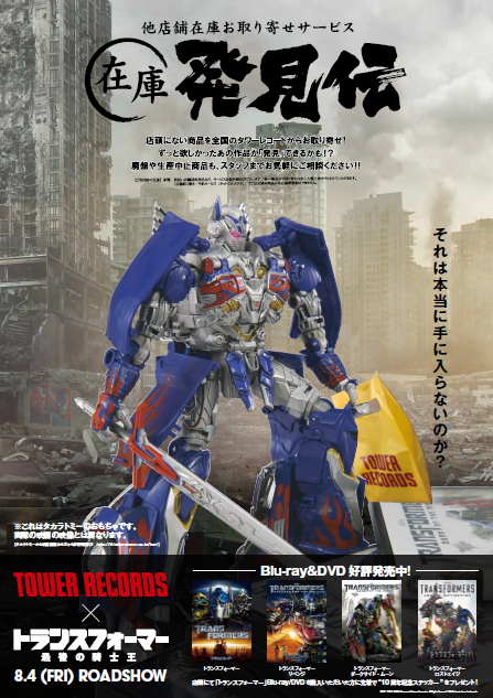 Transformers News: Ad Poster For Tower Records' Transformers Movie DVD & Blu-Ray Rereleases