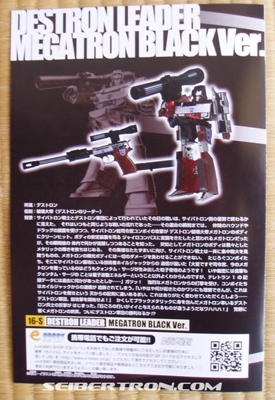e-Hobby Sunstorm & Megatron Black ver. Released