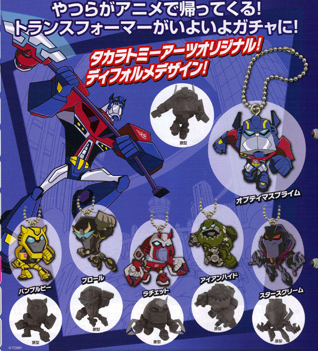 TF Animated Japan Super Deformed Keychains
