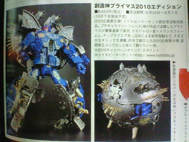 Jouets Transformers 2 - Page 3 1277265692_kun100623132657
