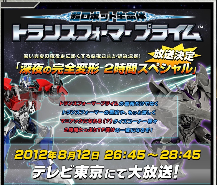 Re: Transformers: Prime 2-hour TV special airing in Japan
