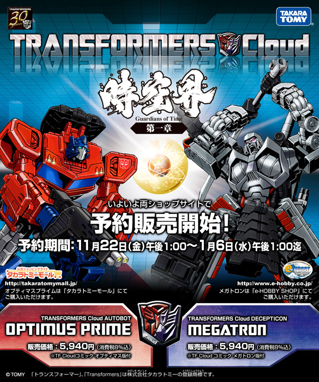 Transformers News: Transformers Cloud Update