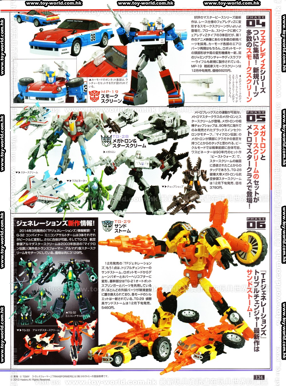 Transformers News: Figure King December 2013 Scans