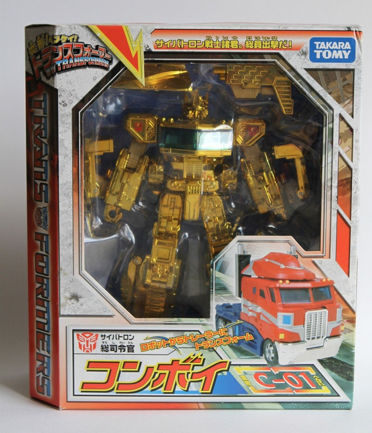 Transformers News: Former TakaraTomy Designer Auctioning Off Rare Collection Pieces