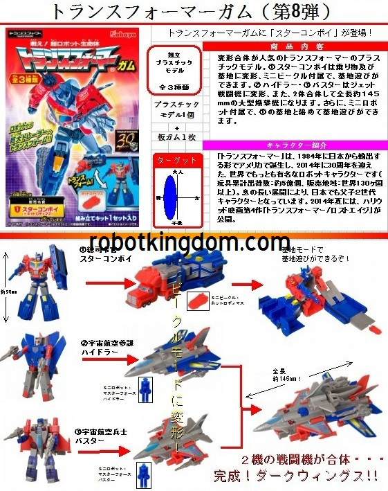Transformers News: Kabaya Wave 8 To Include Star Convoy, Buster And Hydra