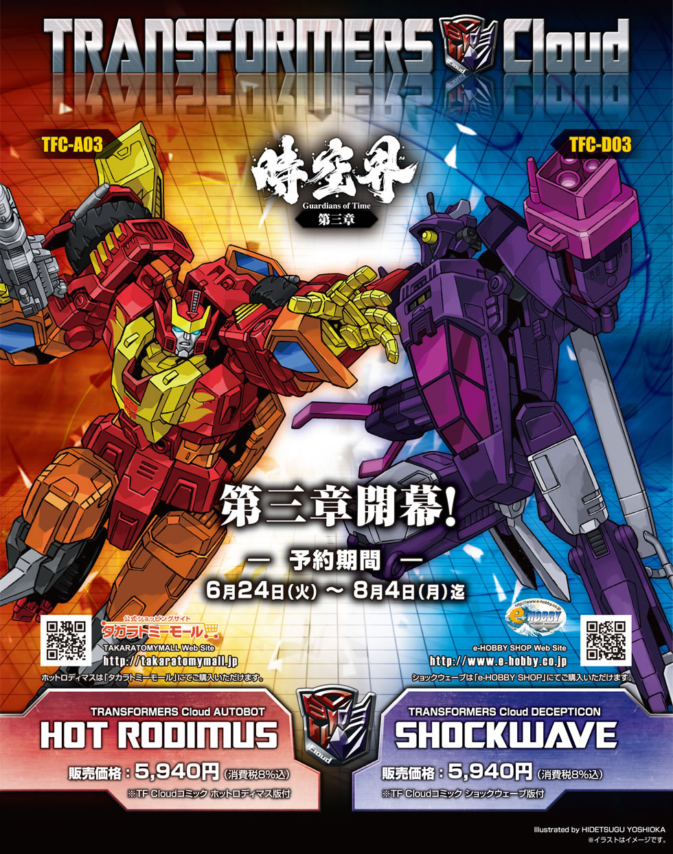 Transformers News: Transformers Cloud TFC-A03 Hot Rodimus and TFC-D03 Shockwave Price Details and Package Art