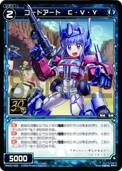 Transformers News: Cosplay Optimus Prime Card To Be Featured In Takara Tomy's Wixoss Collectable Card Game