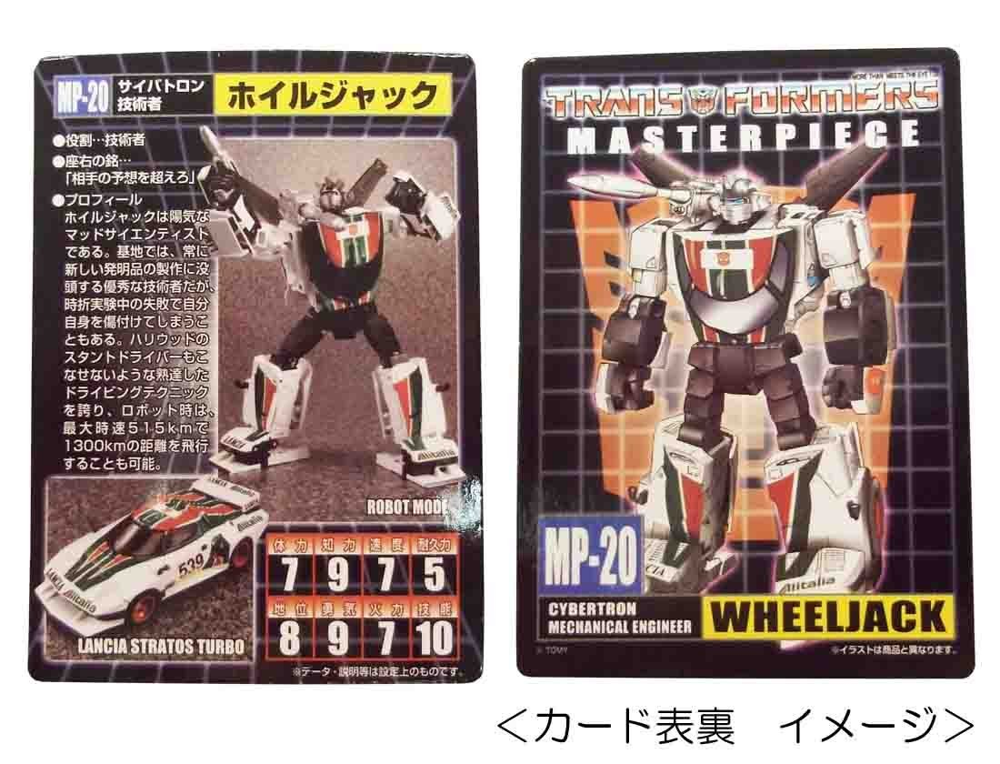 Transformers News: Updated MP-20 Images From Amazon Japan