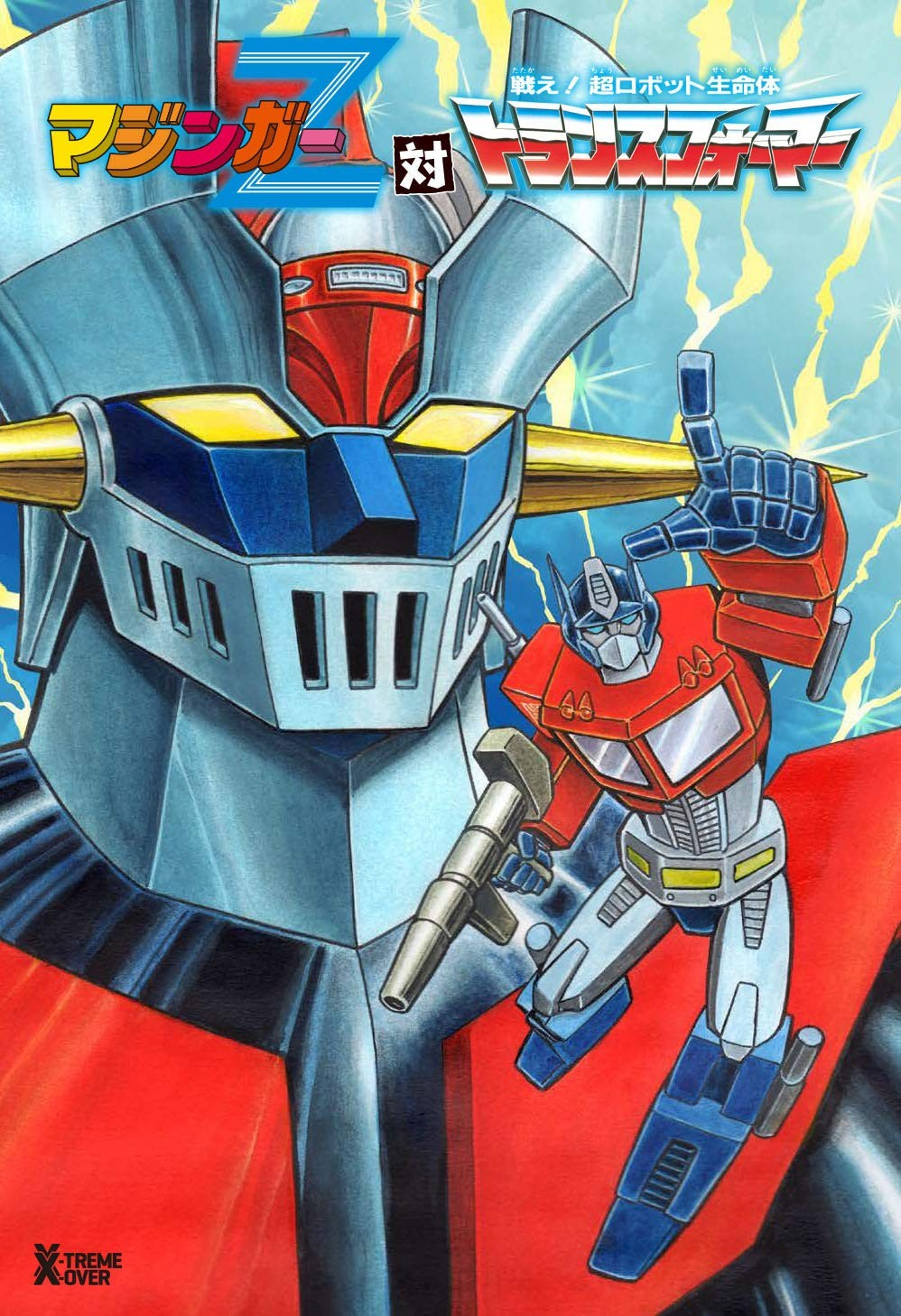 Transformers News: First look at Mazinger Z vs Transformers Go Nagai cover plus Tsuyoshi Nonaka Amazon variant