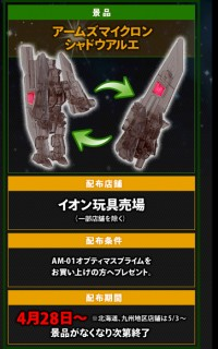 Transformers News: More Takara Exclusive Store Giveaway Campaign Arms Microns on the Way