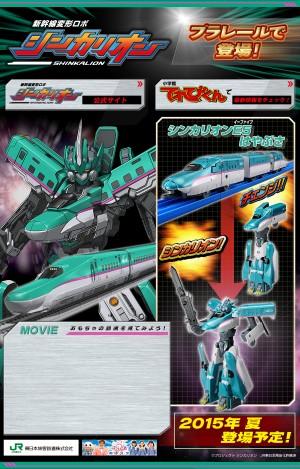 Transformers News: Takara Tomy new transforming Bullet Train that turns into a Shinkalion Robot
