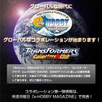 Transformers News: e-Hobby Announces Partnership with TFCC