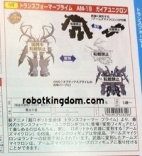 Placeholder Images of AM Unicron, Megatron, Swerve, Jet Vehicon and More!