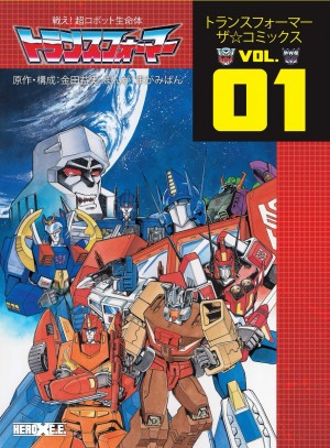 Transformers News: Viz Media Set To Release Transformers: The Manga